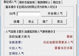 qq刷空间网站源码下载(qq空间刷访问量在线刷网站源码) (https://www.oilcn.net.cn/) 综合教程 第7张